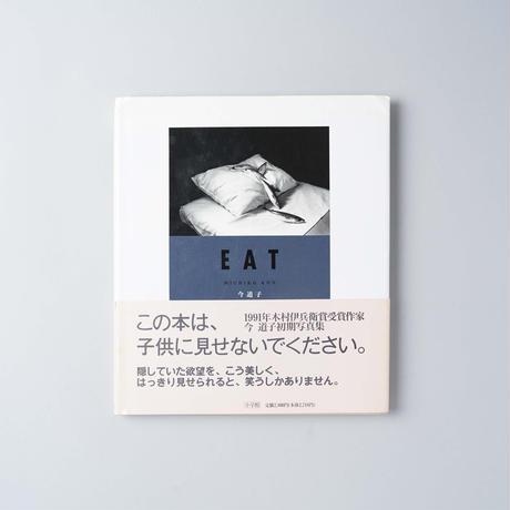 EAT / 今道子(Michiko Kon)