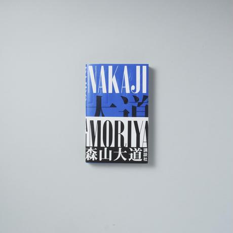 講談社新装版 NAKAJI / 森山大道(Daido Moriyama)