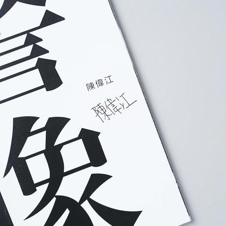 [サイン入/Signed] 警像 / 陳偉江(Chan Wai Kwong)