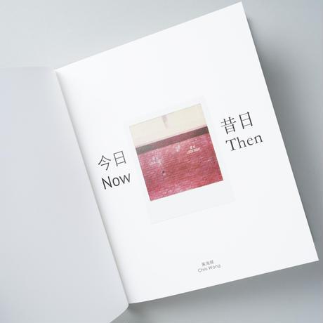 今日昔日 Now and then / 黃海輝(Chris Wong)