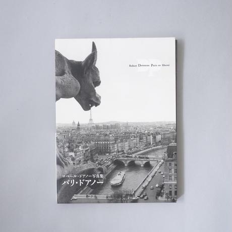 ロベール・ドアノー写真集 パリ・ドアノー (Paris en Iiberte)/  ロベール・ドアノー(Robert Doisneau)