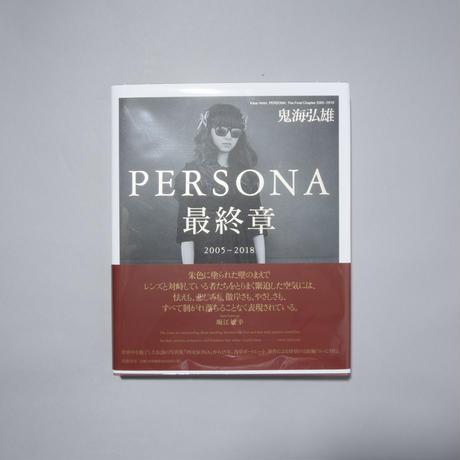 PERSONA 最終章 / 鬼海弘雄(Hiroh Kikai)