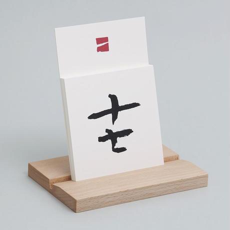 日めくり万年カレンダー『日暦 Perpetual Calendar』(サイン入り)