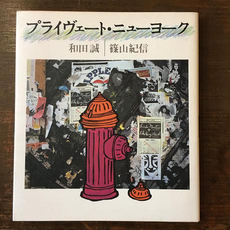 『プライヴェート・ニューヨーク』 和田誠 篠山紀信