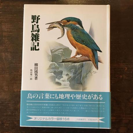 『野鳥雑記』 柳田國男:著 嶋田雅一:画