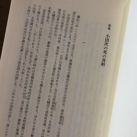 『黙阿弥の明治維新』 渡辺保