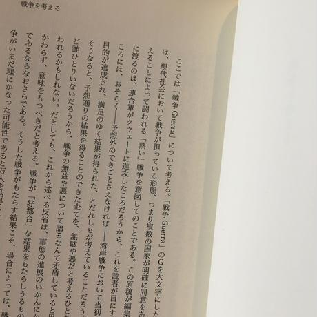 『永遠のファシズム』 ウンベルト・エーコ 和田忠彦:訳