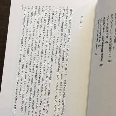 『ラジオの時代 ラジオは茶の間の主役だった』 竹山昭子
