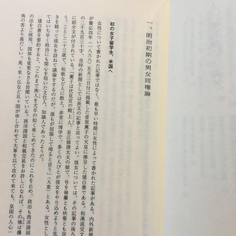 『婦人・家庭欄こと始め』 川嶋保良