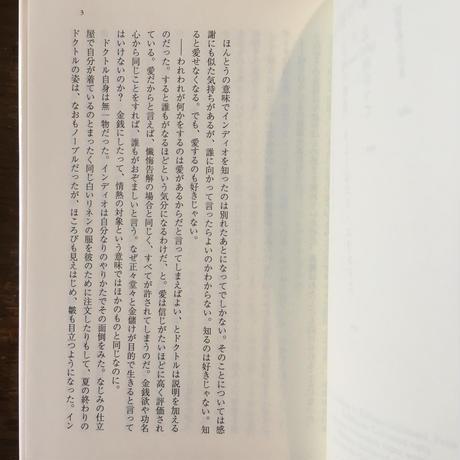 『リッチ&ライト』 フロランス・ドゥレ 千葉文夫:訳