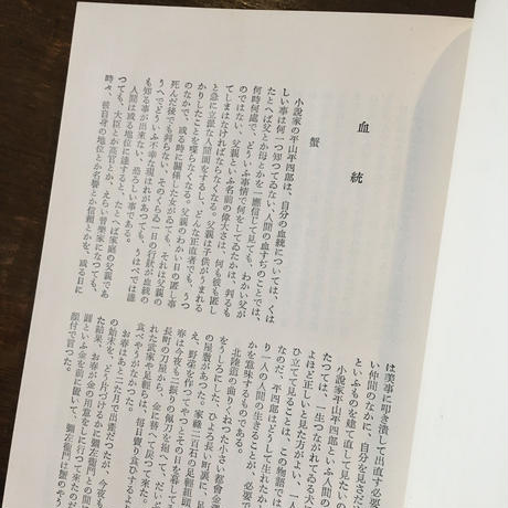 『杏子っ子』 室生犀星