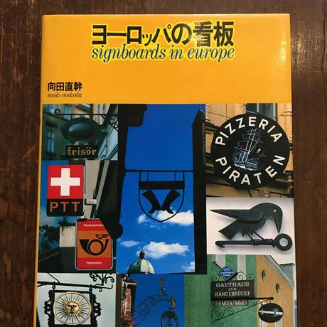 『ヨーロッパの看板』 向田直幹