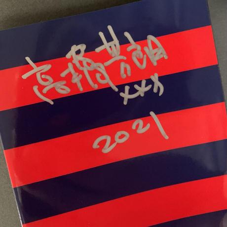 【直筆サイン入り】『ディス・イズ・アメリカ「トランプ時代」のポップミュージック』著者・高橋芳朗さんサイン本
