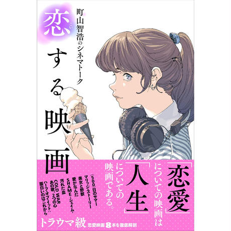 【直筆サイン入り】『町山智浩のシネマトーク 恋する映画』著者・町山智浩さんサイン本