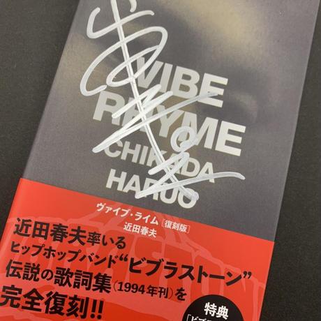【直筆サイン入り】『VIBE RHYME(ヴァイブ・ライム)[復刻版]』著者・近田春夫さんサイン本