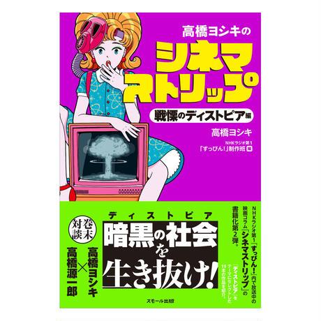 『高橋ヨシキのシネマストリップ 戦慄のディストピア編 』著者・高橋ヨシキさんサイン入り