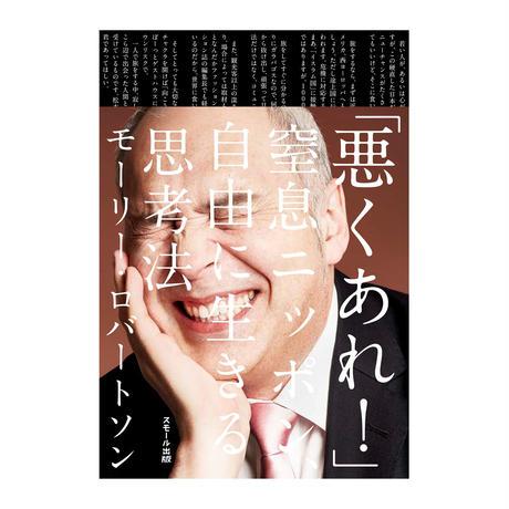 【直筆サイン入り】『「悪くあれ!」窒息ニッポン、自由に生きる思考法 』著者・モーリー・ロバートソンさんサイン本