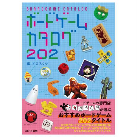 『ボードゲームカタログ 202』すごろくや・著