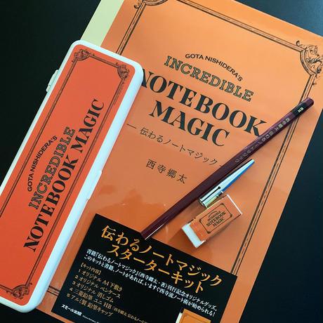 伝わるノートマジック スターターキット