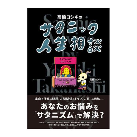 【直筆サイン入り】『高橋ヨシキのサタニック人生相談』著者・高橋ヨシキさんサイン本