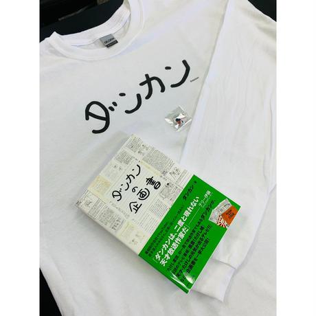 『ダンカンの長袖Tシャツ』(別名・専務Tシャツ)