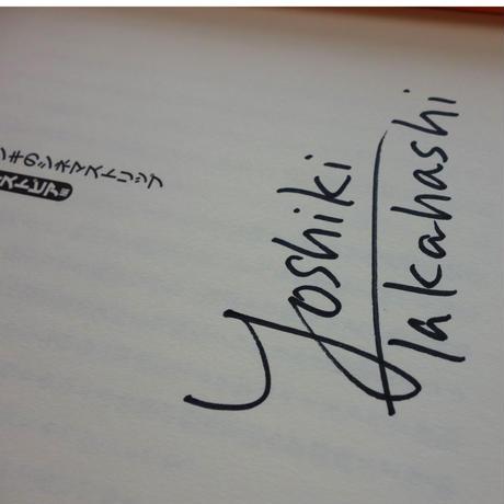 【直筆サイン入り】『高橋ヨシキのシネマストリップ 戦慄のディストピア編 』著者・高橋ヨシキさんサイン本