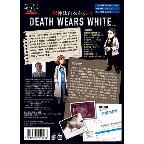 マーダーミステリーゲーム 死神は白衣をまとう:DEATH WEARS WHITE…