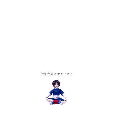 ナカノさん A4クリアファイル(B)