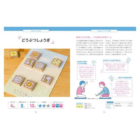 『おうちでボードゲーム for ママ&キッズ』すごろくや・著