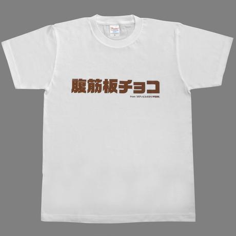 ボディビルかけ声 応援Tシャツ