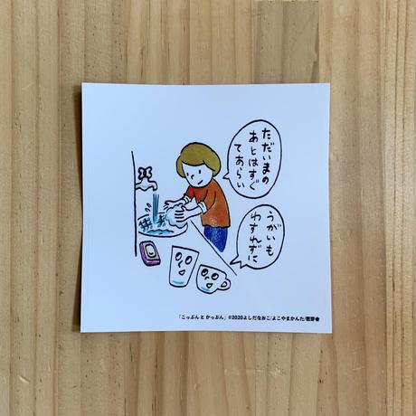 若芽舎ステッカー(絵本購入特典)