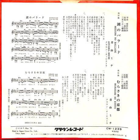 青山ミチ / 湖のバラード(7inchシングル)