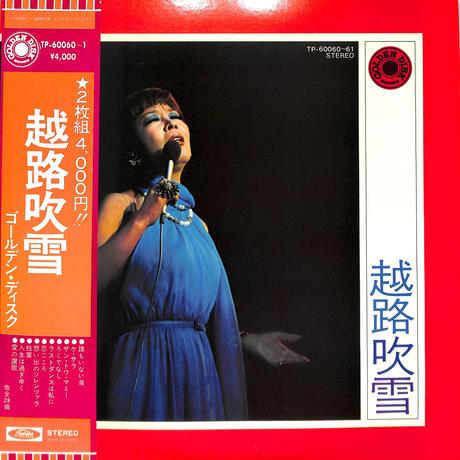 越路吹雪 / ゴールデンディスク(LPレコード)
