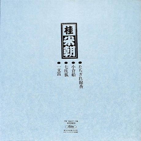 桂米朝 / 上方落語大全集 第4集(LPレコード)