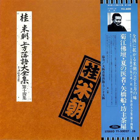 桂米朝 / 上方落語大全集 第14集(LPレコード)