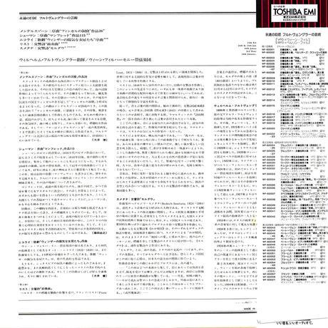 メンデルスゾーン序曲フィンガルの洞窟[フルトヴェングラー](LPレコード)