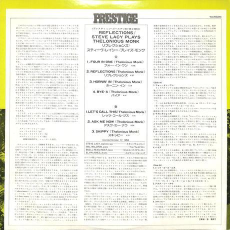 スティーヴ・レイシー / プレイズ・モンク(LPレコード)