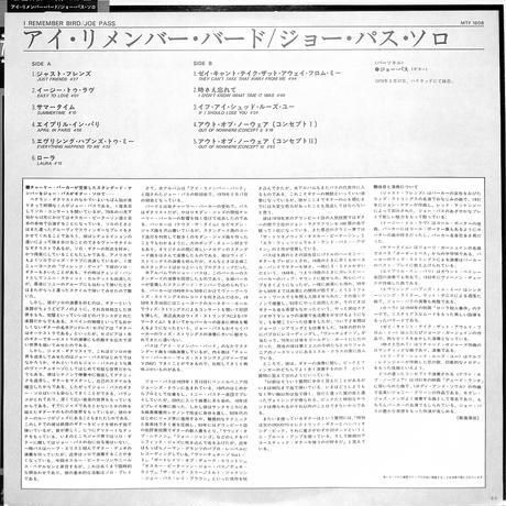 ジョー・パス / アイ・リメンバー・バード(LPレコード)
