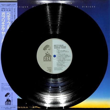 ガブリエル・ヤール / ベティ・ブルー(LPレコード)