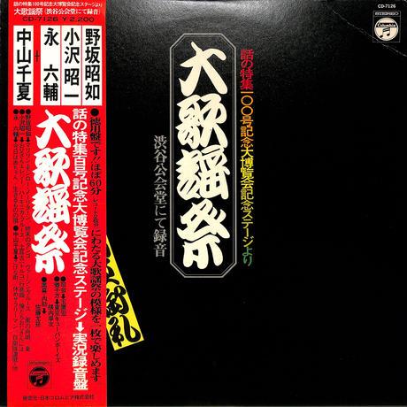 野坂昭如 小沢昭一 永六輔 中山千夏 / 大歌謡祭(LPレコード)