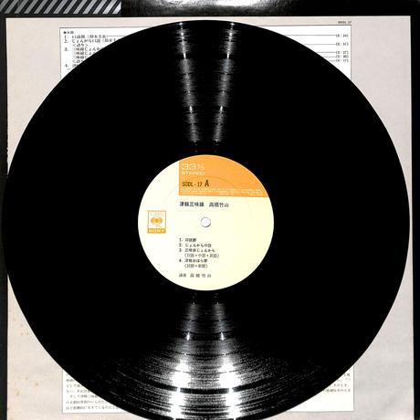 高橋竹山 / 津軽三味線(LPレコード)
