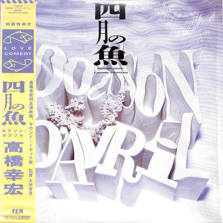 高橋幸宏 / 四月の魚(大林宣彦,サウンドトラック)(LPレコード)