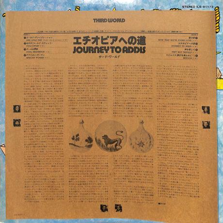 サードワールド / エチオピアへの道(LPレコード)