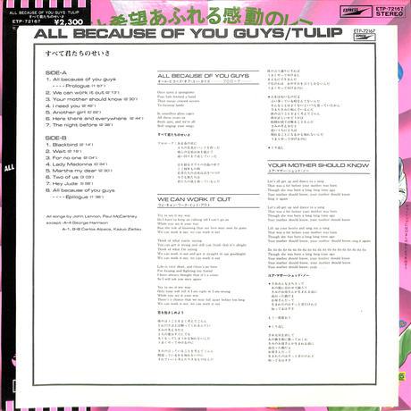 チューリップ / すべて君たちのせいさ(LPレコード)