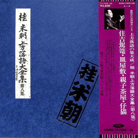 桂米朝 / 上方落語大全集 第8集(2枚組)(LPレコード)