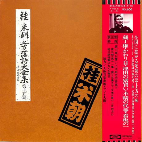 桂米朝 / 上方落語大全集 第15集(LPレコード)
