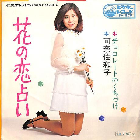 可奈佐和子 / 花の恋占い(7inchシングル)
