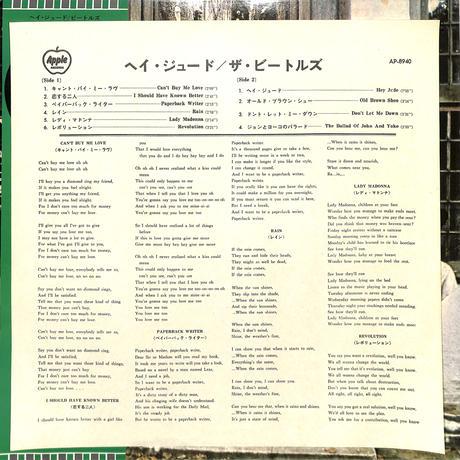 ビートルズ / ヘイ・ジュード(LPレコード)