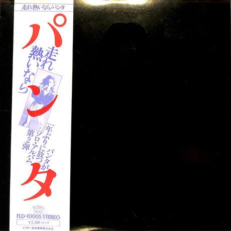 パンタ / 走れ熱いなら(LPレコード)