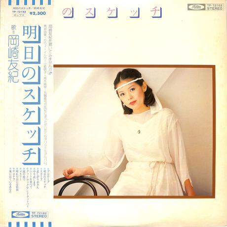 岡崎友紀 / 明日のスケッチ(LPレコード)